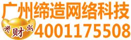 广州缔造网络科技联系方式