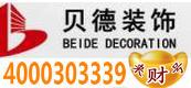 浙江贝德装饰工程有限公司-4000303339