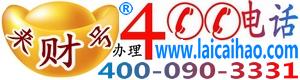 400电话办理中心-400电话号码申请