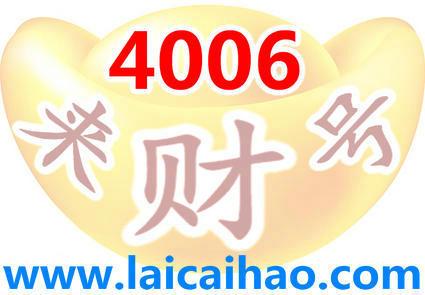 4006电话号码