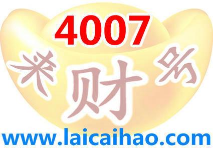 4007电话号码