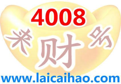 4008电话号码