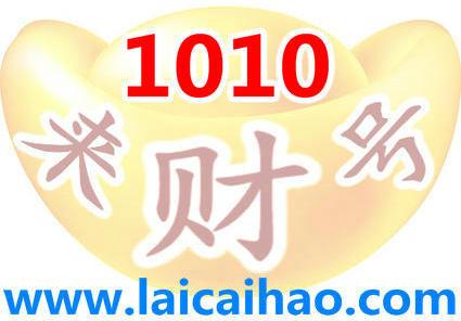 1010电话,1010号码,1010靓号